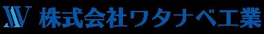 株式会社ワタナベ工業